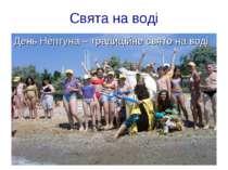 Свята на воді День Нептуна – традиційне свято на воді