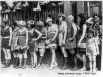 Парад пляжної моди, 1910-ті р.р.