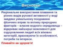 Раціональне використання плавання та різних видів рухової активності у воді з...