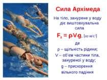 Сила Архімеда На тіло, занурене у воду діє виштовхувальна сила FА = ρ*V*g, [к...