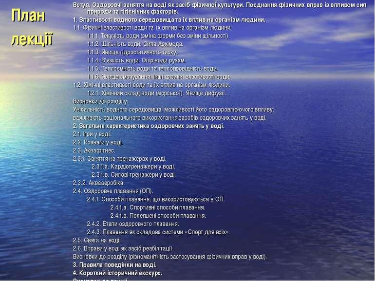 План лекції Вступ. Оздоровчі заняття на воді як засіб фізичної культури. Поєд...