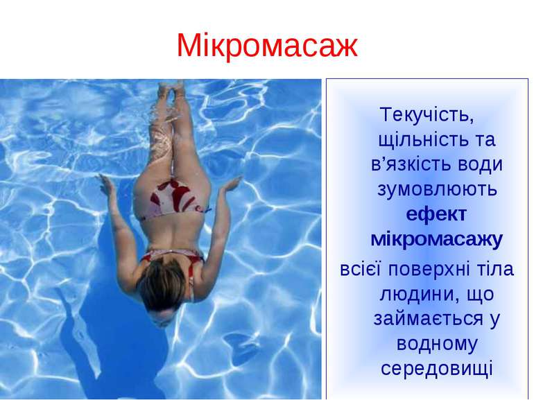 Мікромасаж Текучість, щільність та в'язкість води зумовлюють ефект мікромасаж...