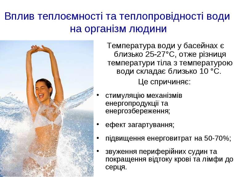 Вплив теплоємності та теплопровідності води на організм людини Температура во...