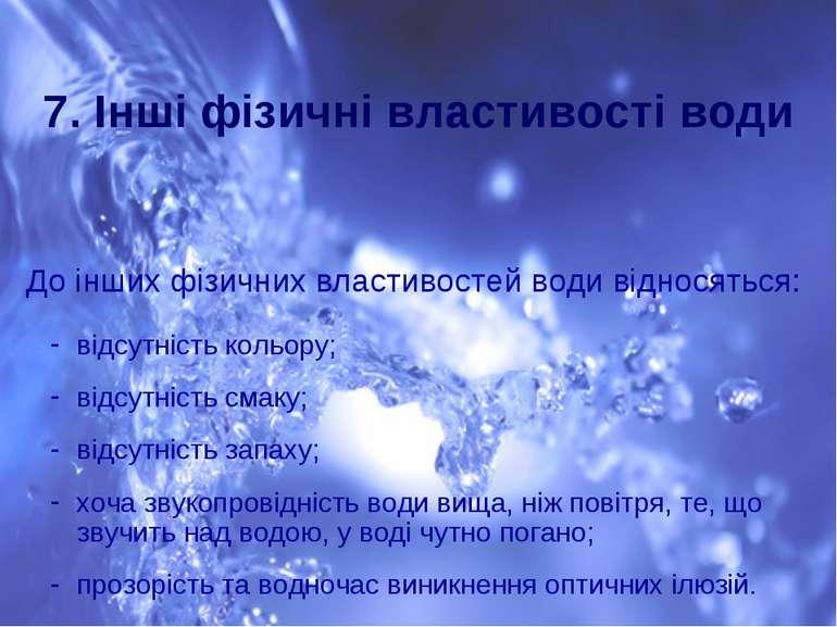 До інших фізичних властивостей води відносяться: відсутність кольору; відсутн...