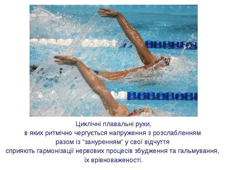 Циклічні плавальні рухи, в яких ритмічно чергується напруження з розслаблення...