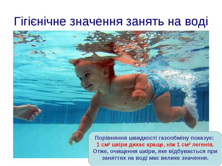 Гігієнічне значення занять на воді Порівняння швидкості газообміну показує: 1...