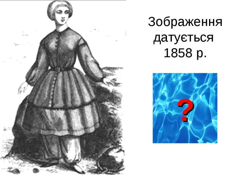 Зображення датується 1858 р. ?