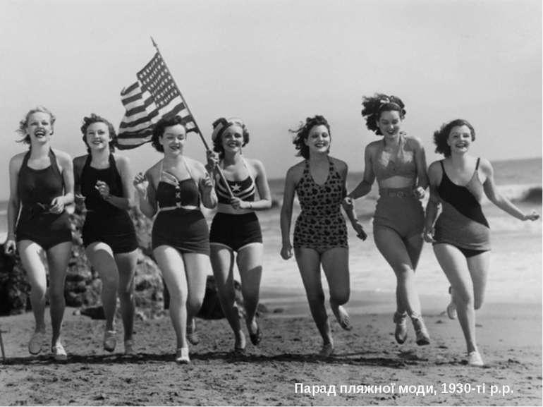 Парад пляжної моди, 1930-ті р.р.