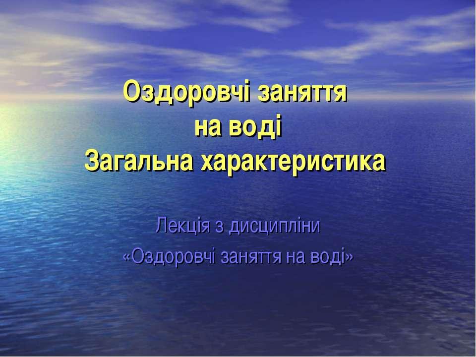 Оздоровчі заняття на воді Загальна характеристика Лекція з дисципліни «Оздоро...