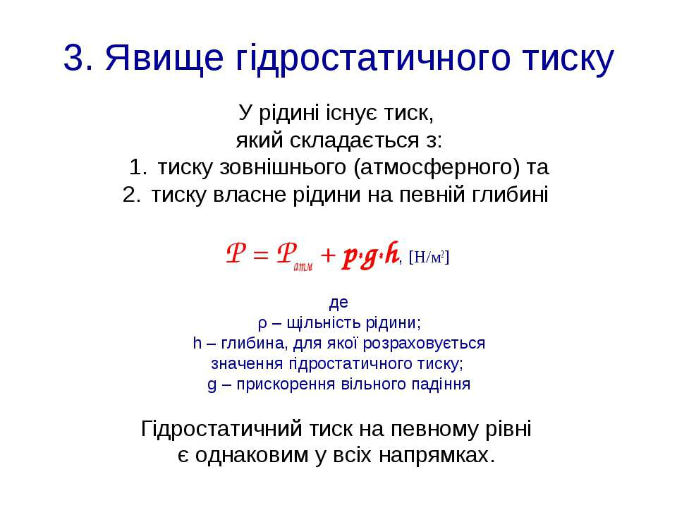 3. Явище гідростатичного тиску У рідині існує тиск, який складається з: тиску...