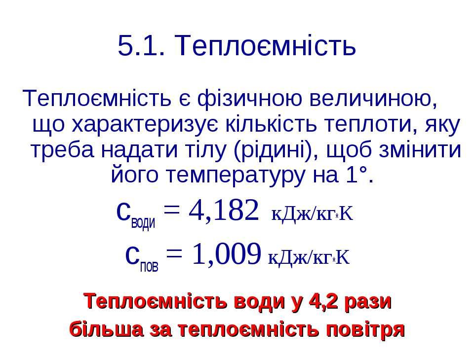 5.1. Теплоємність Теплоємність є фізичною величиною, що характеризує кількіст...