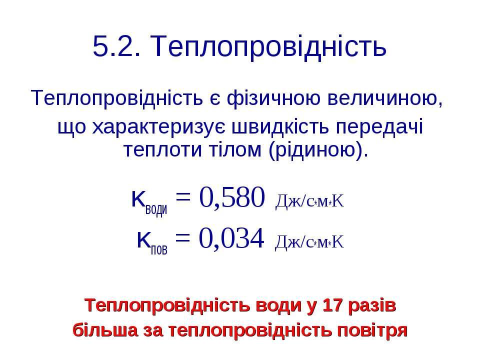 5.2. Теплопровідність Теплопровідність є фізичною величиною, що характеризує ...