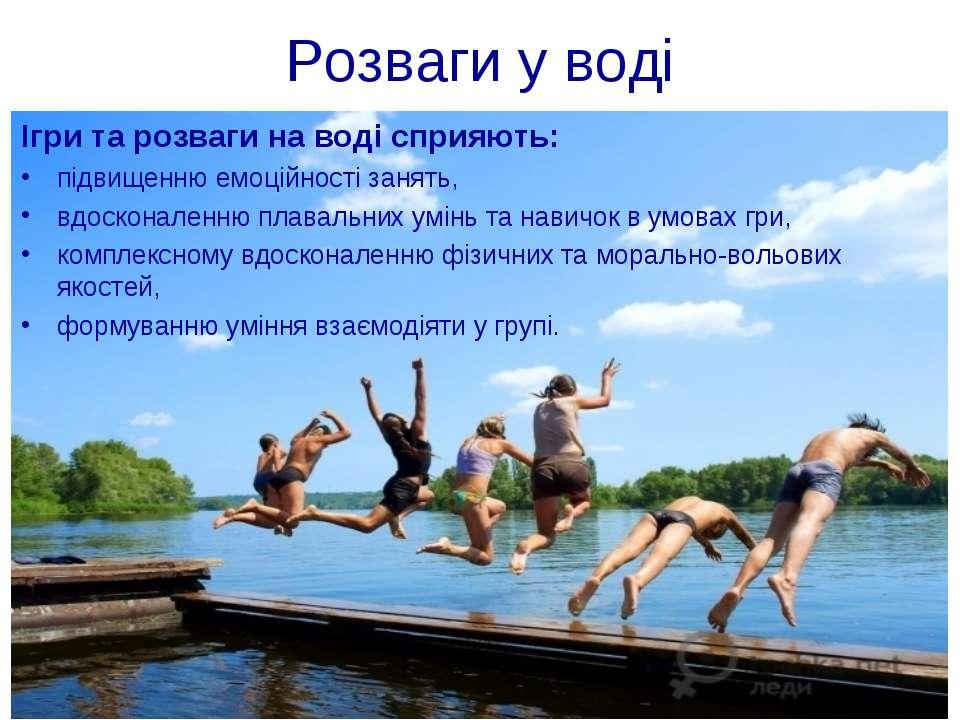 Розваги у воді Ігри та розваги на воді сприяють: підвищенню емоційності занят...