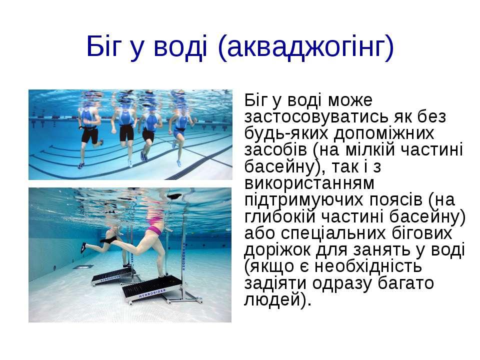 Біг у воді (акваджогінг) Біг у воді може застосовуватись як без будь-яких доп...
