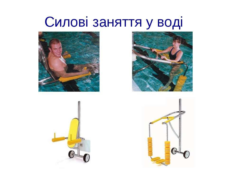 Силові заняття у воді