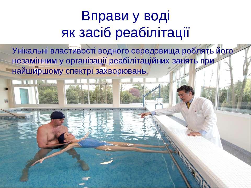 Вправи у воді як засіб реабілітації Унікальні властивості водного середовища ...