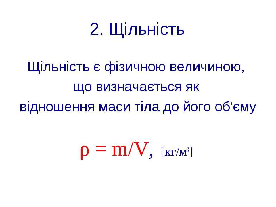 2. Щільність Щільність є фізичною величиною, що визначається як відношення ма...