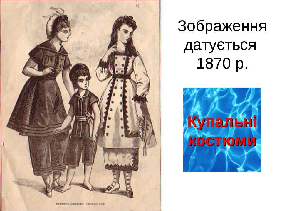 Зображення датується 1870 р. Купальні костюми