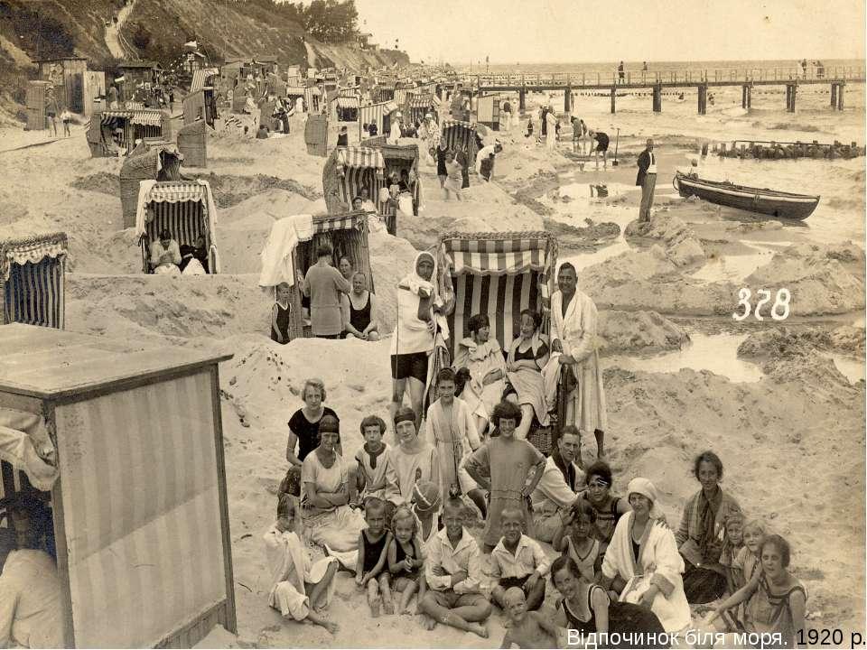 Відпочинок біля моря. 1920 р.
