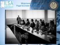 Модельне засідання Ради Безпеки ООН щодо Сирії