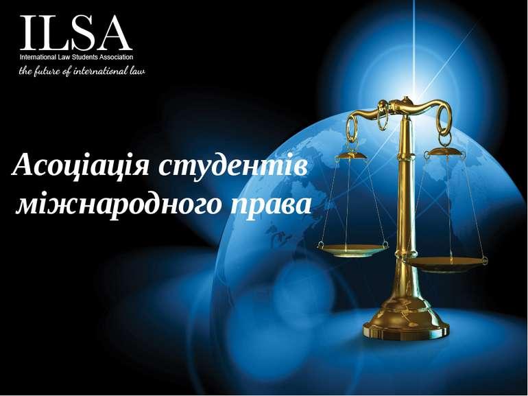 Асоціація студентів міжнародного права