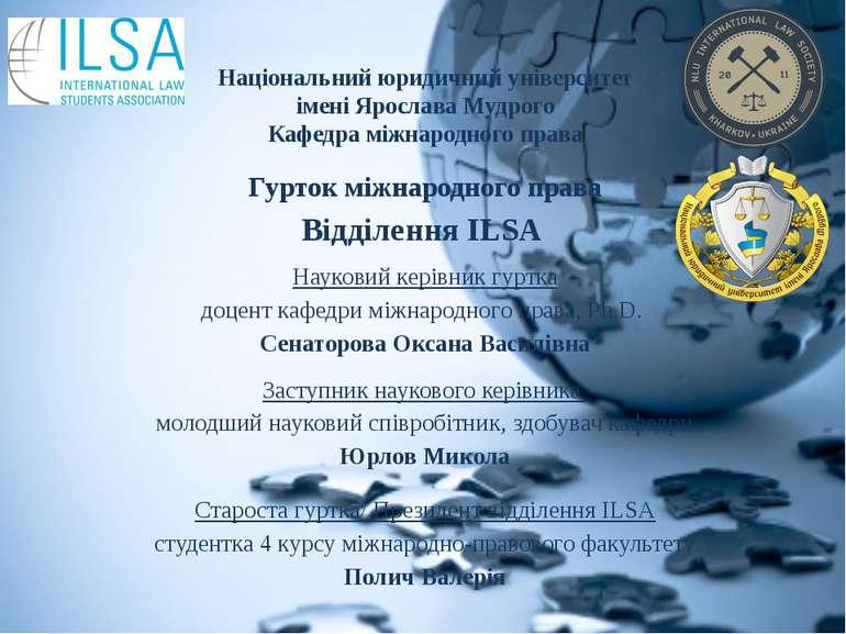 Національний юридичний університет імені Ярослава Мудрого Кафедра міжнародног...