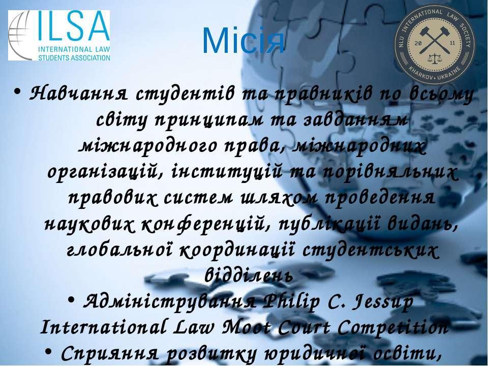 Навчання студентів та правників по всьому світу принципам та завданням міжнар...