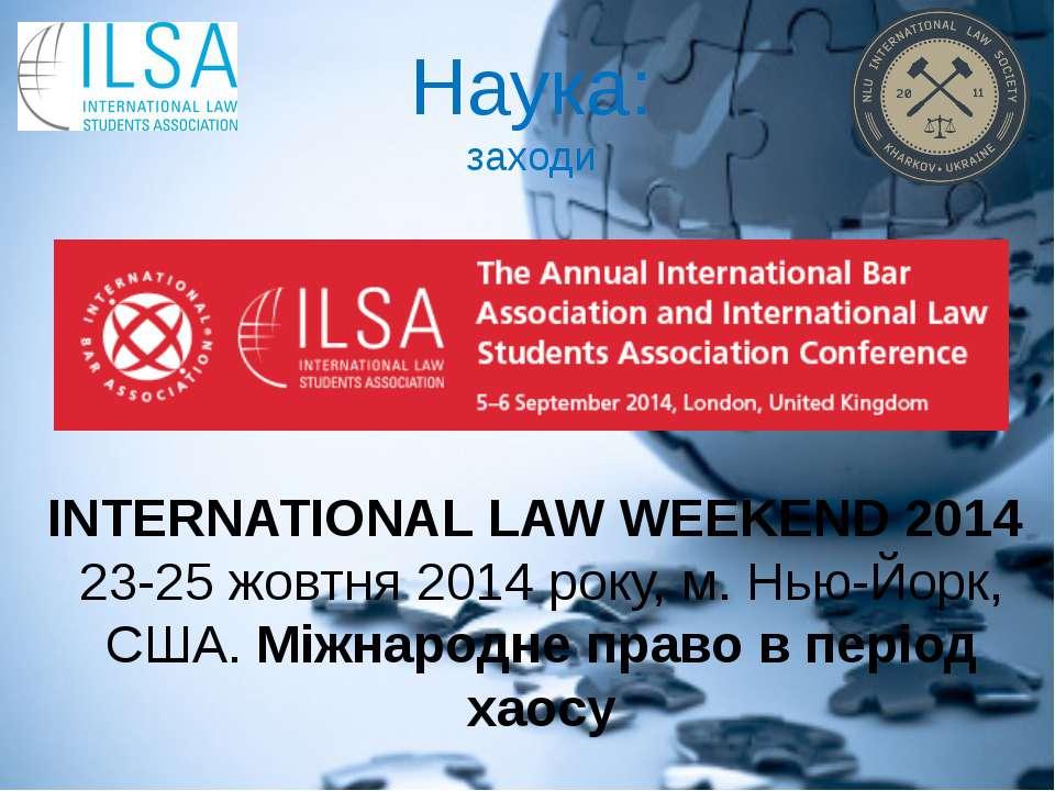 INTERNATIONAL LAW WEEKEND 2014 23-25 жовтня 2014 року, м. Нью-Йорк, США. Між...