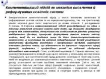 Компетентнісний підхід як механізм оновлення й реформування освітніх систем В...