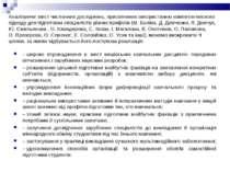 Аналізуючи зміст численних досліджень, присвячених використанню компетентнісн...