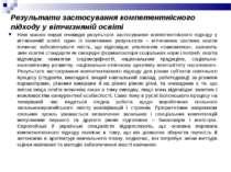 Результати застосування компетентнісного підходу у вітчизняній освіті Нині ма...
