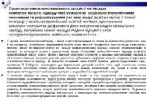 Організація навчально-виховного процесу на засадах компетентнісного підходу н...
