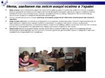 Мета, завдання та зміст вищої освіти в Україні Мета освіти є всебічний розвит...