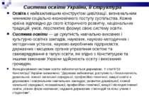 Система освіти України, її структура Освіта є найважливішим конструктом цивіл...
