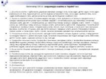 На початку XXI ст. структура освіти в Україні така. 1. Дошкільна освіта. її з...
