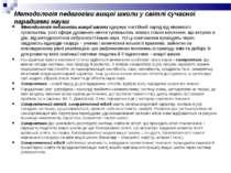 Методологія педагогіки вищої школи у світлі сучасної парадигми науки Методоло...