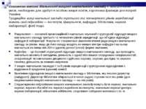 Основною метою діяльності вищого навчального закладу є забезпечення умов, нео...