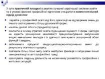 У суто практичній площині в реаліях сучасної української системи освіти та в ...