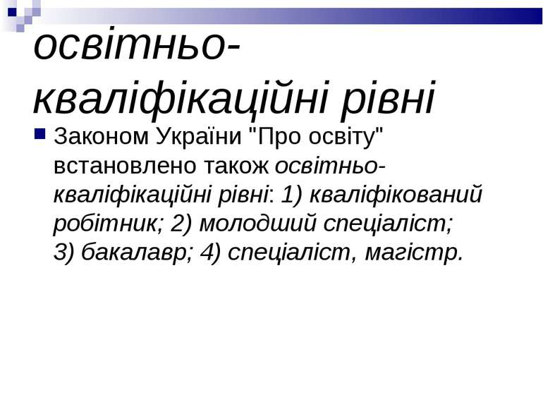 """освітньо-кваліфікаційні рівні Законом України """"Про освіту"""" встановлено також ..."""