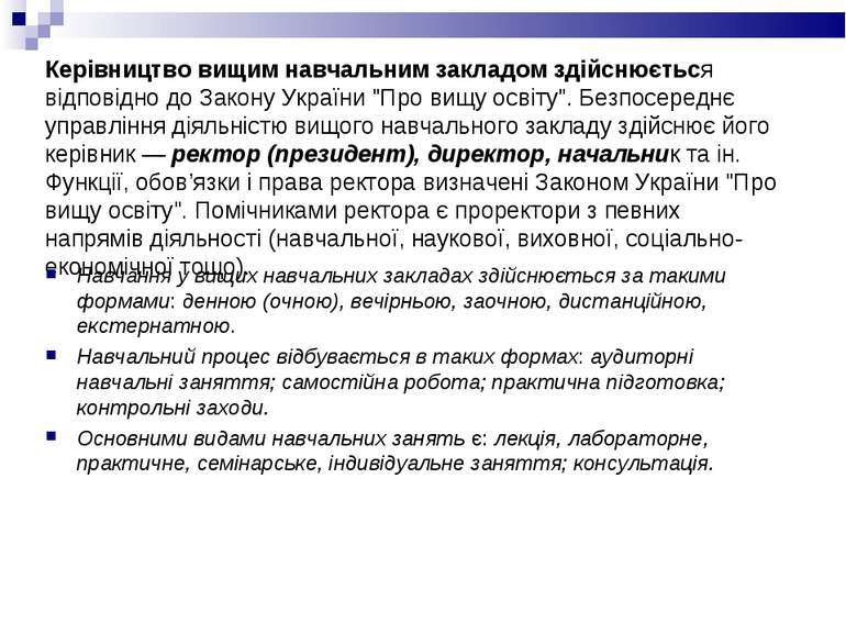 Керівництво вищим навчальним закладом здійснюється відповідно до Закону Украї...