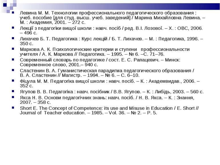 ЛевинаМ.М. Технологии профессионального педагогического образования : учеб....