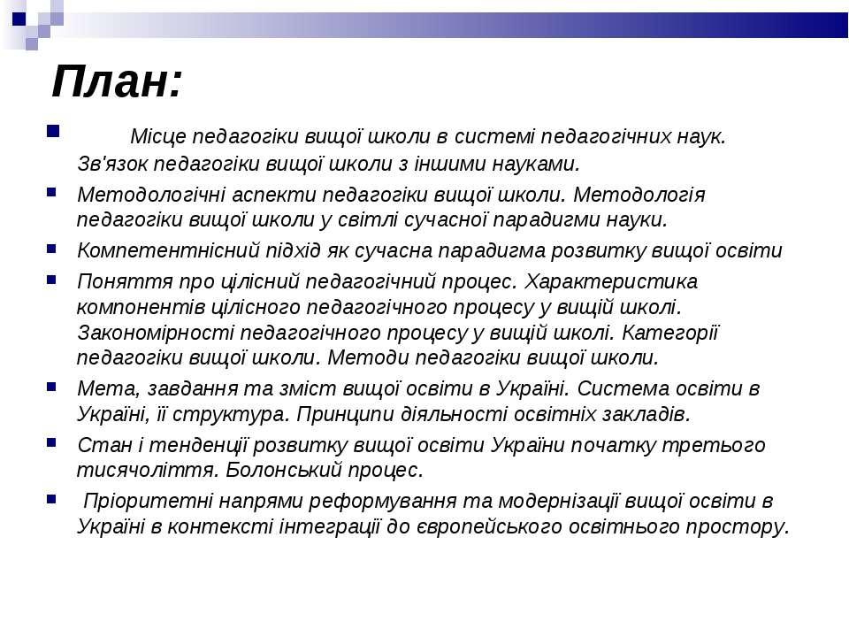 План: Місце педагогіки вищої школи в системі педагогічних наук. Зв'язок педаг...