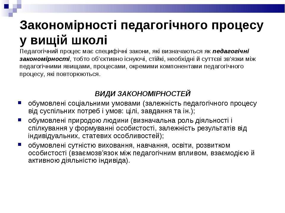 Закономірності педагогічного процесу у вищій школі Педагогічний процес має сп...