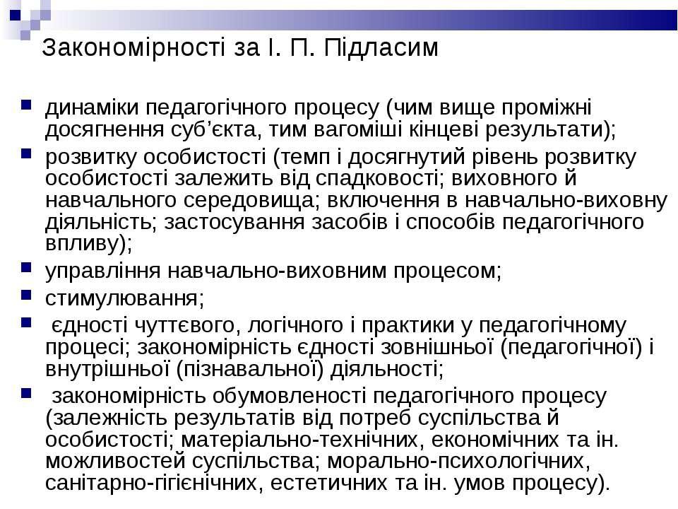 Закономірності за І.П.Підласим динаміки педагогічного процесу (чим вище про...