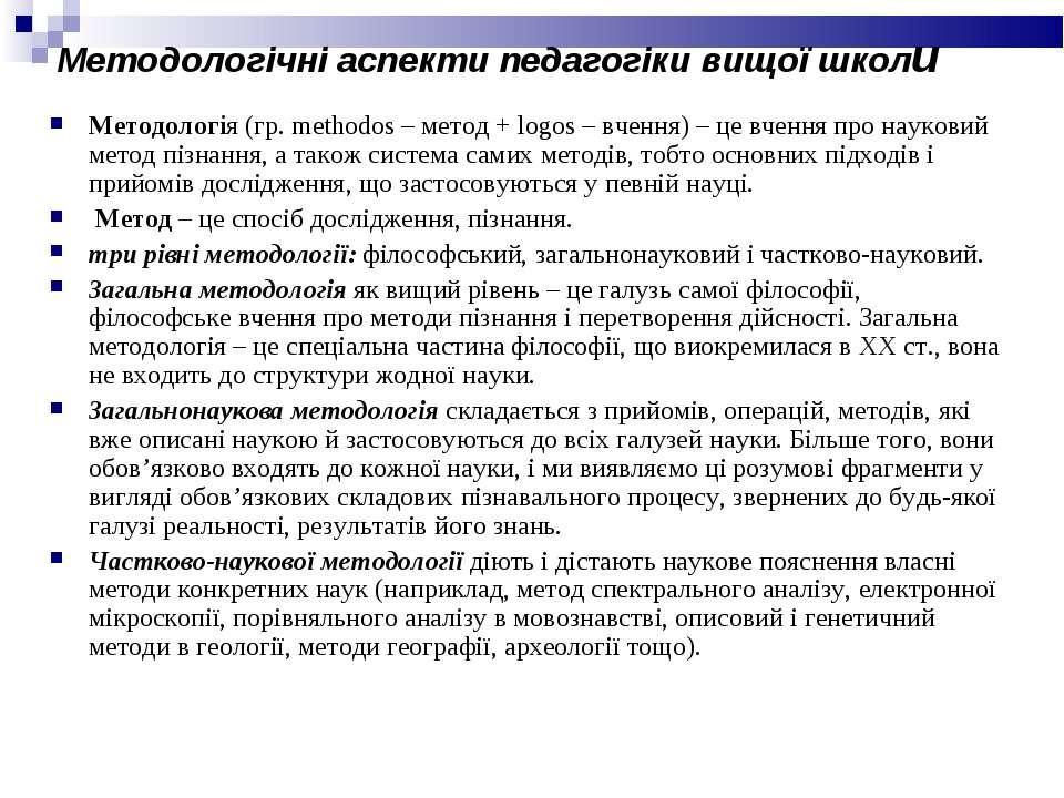 Методологічні аспекти педагогіки вищої школи Методологія (гр. methodos – мето...