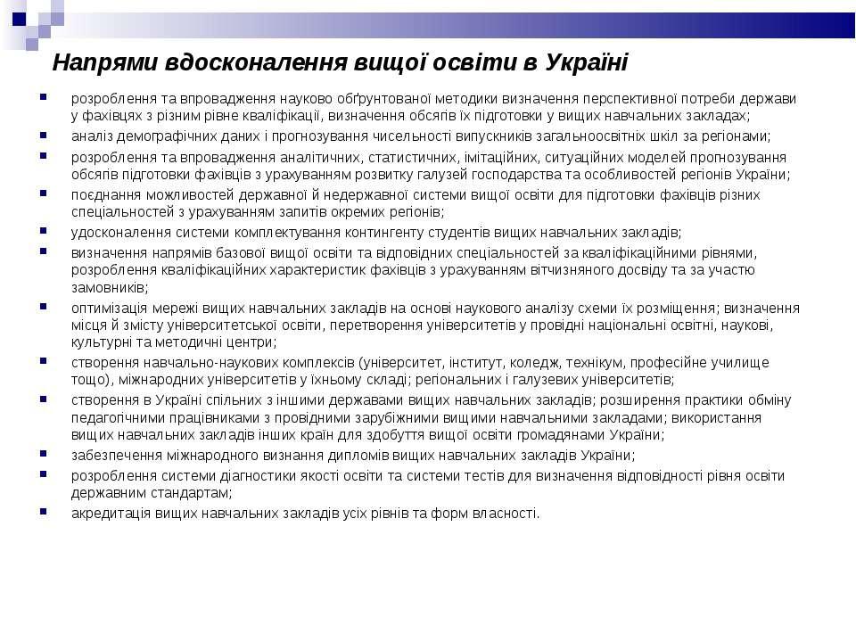 Напрями вдосконалення вищої освіти в Україні розроблення та впровадження наук...