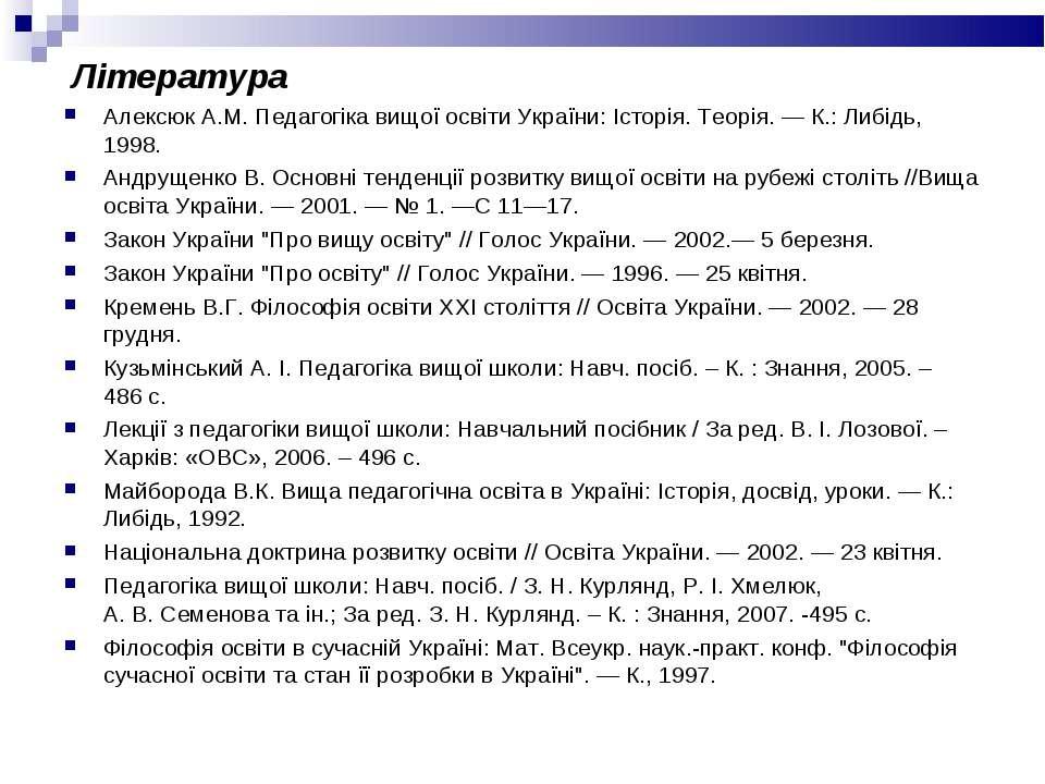 Література Алексюк А.М. Педагогіка вищої освіти України: Історія. Теорія. — К...