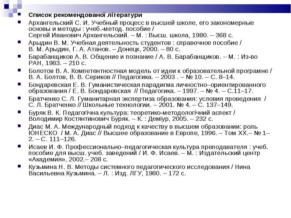 Список рекомендованої літератури АрхангельскийС.И. Учебный процесс в высшей...