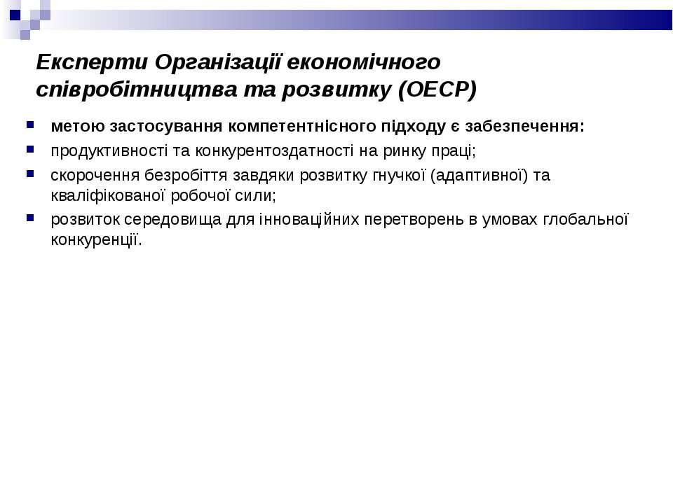 Експерти Організації економічного співробітництва та розвитку (ОЕСР) метою за...