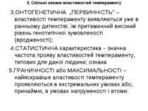 """3. Спільні ознаки властивостей темпераменту 3.ОНТОГЕНЕТИЧНА """"ПЕРВИННІСТЬ"""" – в..."""